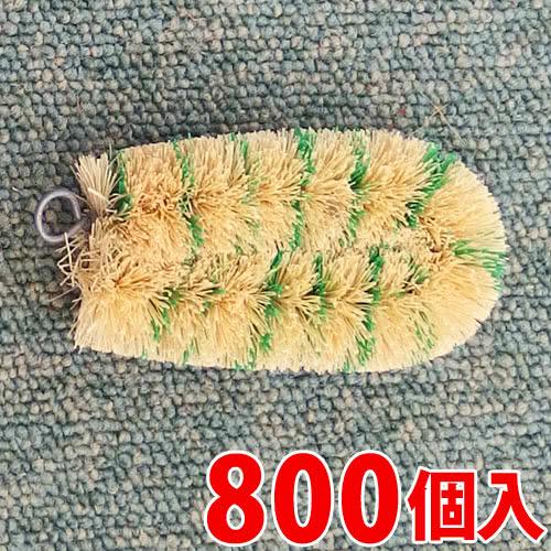 ミニスリムたわし グリーン ヤシの実繊維を漂白した白パーム使用、持ちやすいスリムタイプ たわし 800個入