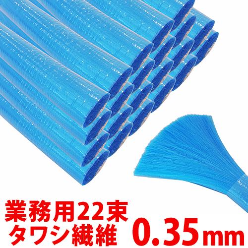 【送料無料】 タワシ繊維 ハブ毛 業務用 0.35mm 22束入り