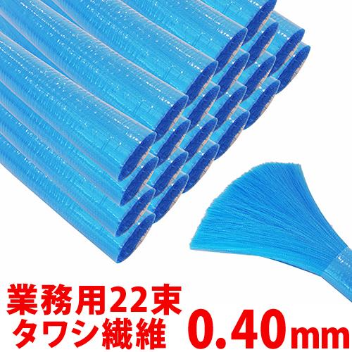 【送料無料】 タワシ繊維 ハブ毛 業務用 0.40mm 22束入り