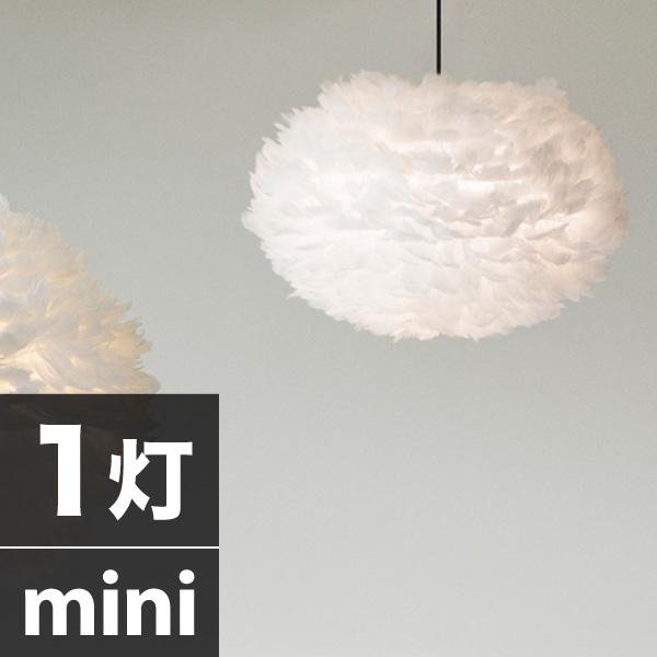ヴィータ EOS mini ペンダントライト 1灯 リビング ダイニング 商用 店舗用 北欧 モダン おしゃれ 245951 送料無料