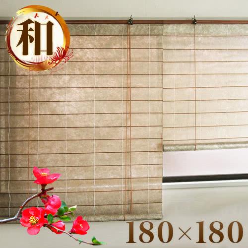 スクリーン 窓 幅180×高さ180cm 和風スクリーン 高級感の溢れる仕上げ 窓用スクリーン 和 渋い 古風 和紙のような 優しい光 障子 黄金色風 柔らかな光 スクリーン 和室 障子風