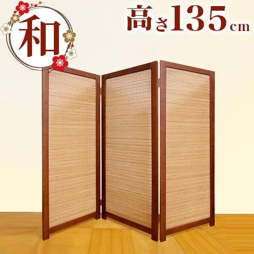 衝立 3連 高さ135cm 竹 ブラウン 木製 フレーム 茶 衝立 趣のある 木 衝立 すだれ アジアン 風通し 透け感 木製衝立 パーテーション 竹 おしゃれ 和風 間仕切り 折りたたみ 置き型