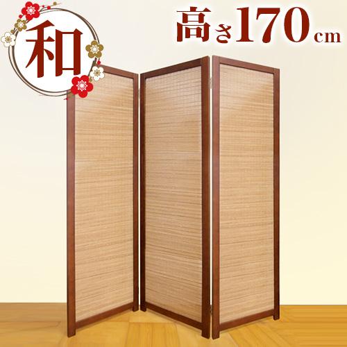 衝立 3連 高さ170cm 竹 ブラウン 木製 フレーム 茶 衝立 趣のある 木 衝立 すだれ アジアン 涼やか 透け感 木製衝立 パーテーション 竹 おしゃれ 和風 ナチュラル 間仕切り 折りたたみ