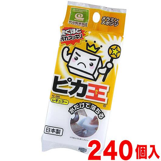 ピカ王 レギュラー 1セット240個 KE-005 新生活