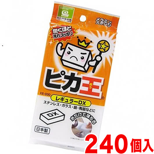 ピカ王 レギュラーDX 1セット240個 KE-030 新生活