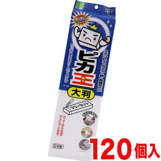 ピカ王 レギュラー大判 1セット120個 KE-033 新生活