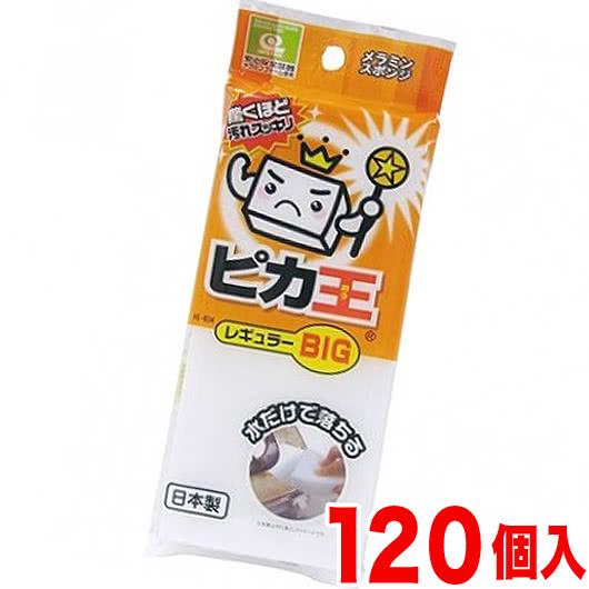 ピカ王 レギュラーDXBIG 1セット120個 KE-034 新生活