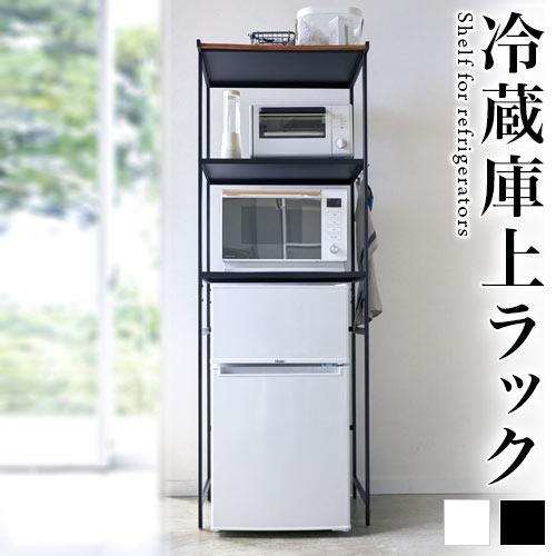 冷蔵庫上収納 幅60 キッチンラック キッチン収納 レンジ台 小型 ミニ冷蔵庫 上 ラック 収納 上棚 キッチン小物 便利 ワンルーム 一人暮らし 省スペース 上置き おしゃれ スチールラック 収納棚 ホワイト ブラック