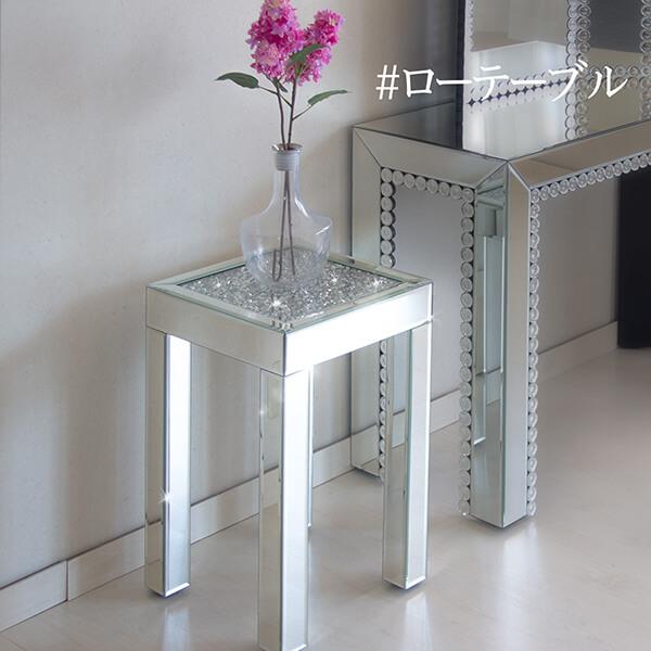 サイドテーブル ダイヤテーブル ロータイプ 花台 ガラステーブル ミラーテーブル デスクサイドテーブル ベッドサイドテーブル ナイトテーブル ロイヤルモダンミラー モダン ミラー 鏡 玄関 寝室 リビング 花瓶台 コンパクト エレガント
