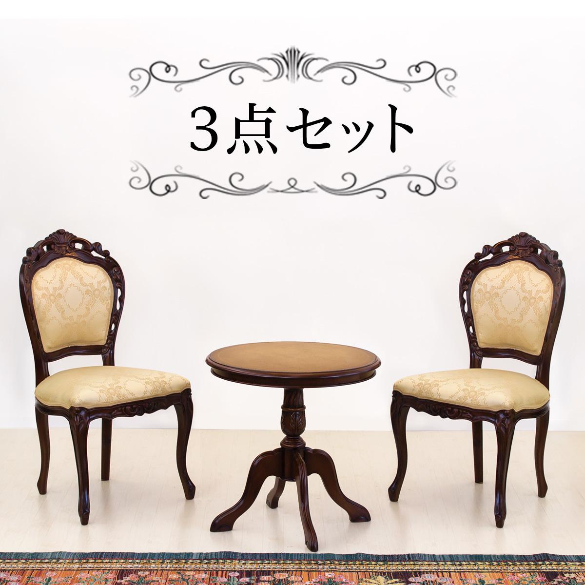 マホガニー ラウンドテーブルセットテーブル1台と肘掛け無しダイニングチェアー2脚のセット 上品 アンティーク調 猫脚チェアー 姫家具 ブラウン茶 アンティーク風テーブル