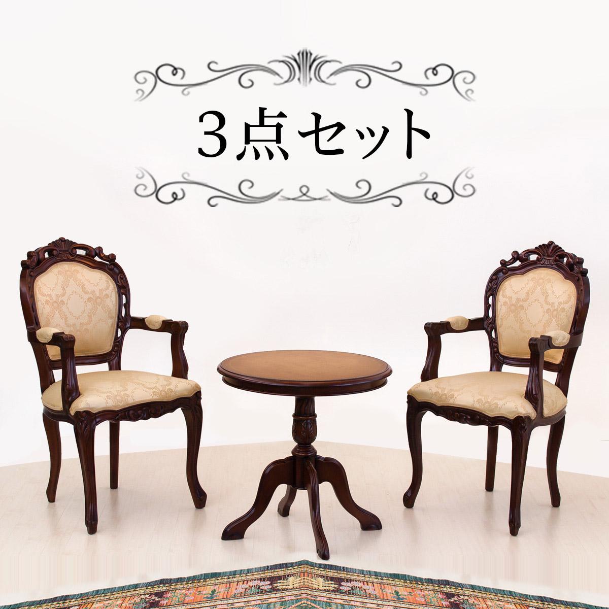 マホガニー ラウンドテーブルセットテーブル1台と肘掛け付きダイニングチェアー2脚のセット 上品 アンティーク調 猫脚チェアー 優雅 クラシック 上品アンティーク調テーブル