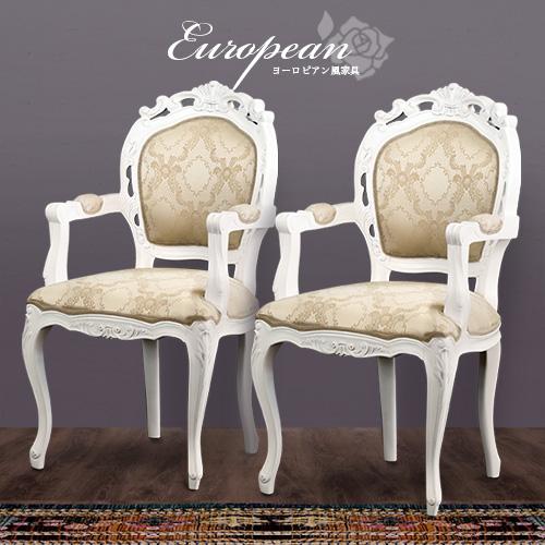 マホガニー ダイニングチェアー2脚セット 肘掛け付き 猫脚 アンティーク 椅子 姫系プリンセス 白家具 ホワイト 木製ダイニングチェア ロマンティック 憧れロココ調 エレガント椅子