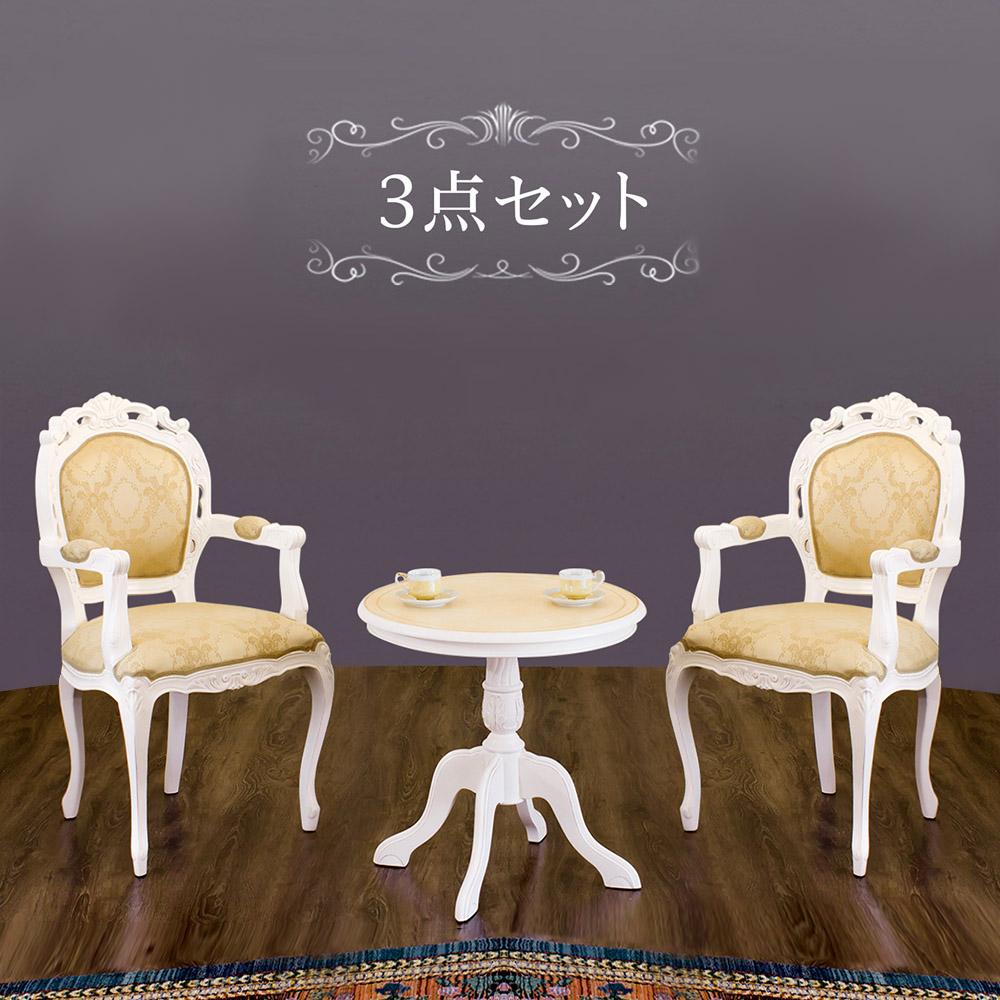 マホガニー ラウンドテーブルセットテーブル1台と肘掛け付きダイニングチェアー2脚のセット 上品 アンティーク調 猫脚チェアー 姫家具 ホワイト白