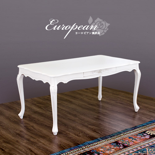 開梱設置 ダイニングテーブル 幅150cmロココ調 テーブル アンティーク調テーブル 猫脚 アンティーク調 猫脚ダイニングテーブル 白 ホワイト おしゃれ クラシック優雅