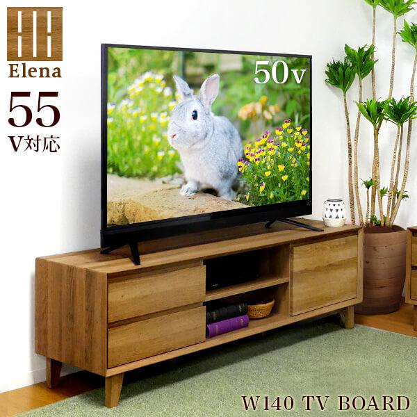 テレビボード 幅140cm ブラウン 木製 テレビ台 50インチ 55V型 49V型 43インチ 42V 45インチ対応 テレビボード 大型 リビングボード 北欧 シンプル おしゃれ 引出 ナチュラル 薄型 テレビラック TV台 ルンバブル 家具
