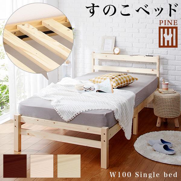 すのこベッド 木製 コンセント 棚付き ナチュラル 白 ホワイト シングルベット 天然木 パイン材 フレーム 面取り加工 ベッド すのこ 天然木 シングル すのこベット ローベッド ベット 木製 ベットフレーム 寝具 新生活