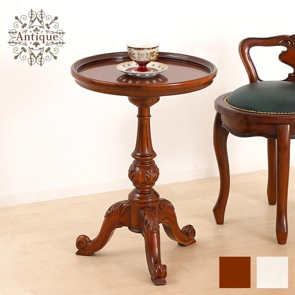 サイドテーブル 丸 アンティーク調 円形 幅43cm ホワイト 白 ブラウン 天然木 カフェテーブル 丸型 おしゃれ 木製カフェテーブル テーブル 北欧 クラシック レトロ 姫家具 ロマンティック 天然木 エレガント 丸テーブル 完成品 約40cm幅
