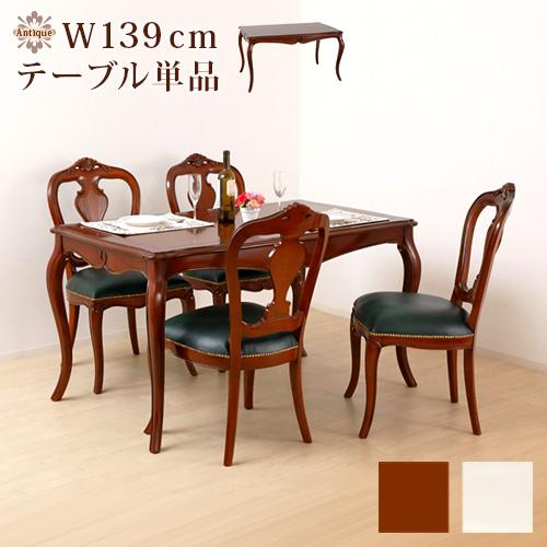 ダイニングテーブル おしゃれ ヨーロピアン 4人用 テーブル 天然木 幅140cm ホワイト 白 ブラウン 北欧 アンティーク調ダイニングテーブル 高級感 テーブル 木製 ロマンティック 上品 4人用 テーブル エレガント/クラシック/通販