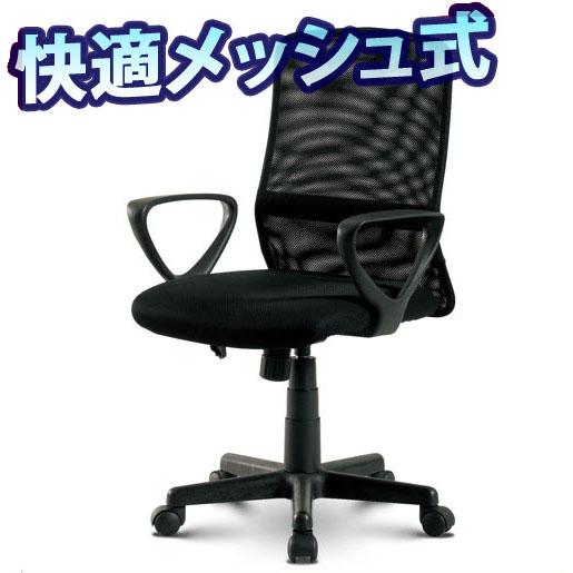 メッシュチェアー パーソナルチェアー 爽やか オフィスチェアー パソコンチェアー 学習椅子 おしゃれなPCチェア 机用 机 デスク用チェアー デスクチェアー 通気性 メッシュ ブラック /通販/ 家具