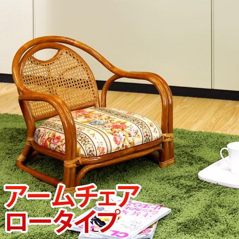 ラタンアームチェア ロータイプ アジアン ラタン リラックス 籐家具 リラックスチェア ラタンチェア 籐 高座椅子 椅子 チェア ダイニングチェアー 籐 椅子 籐椅子 /木製/通販/ 家具 新生活
