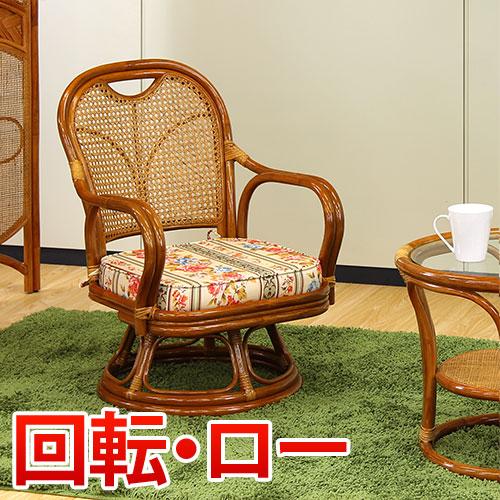 ラタンチェア 回転ロータイプ アジアン ラタン リラックス 籐家具 リラックスチェア ラタンチェア 籐 高座椅子 椅子 チェア ダイニングチェアー 籐 椅子 籐椅子 /木製/通販/ 家具 新生活