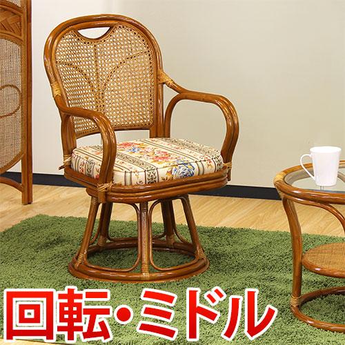 ラタンチェア 回転ミドルタイプ アジアン ラタン リラックス 籐家具 リラックスチェア ラタンチェア 籐 高座椅子 椅子 チェア ダイニングチェアー 籐 椅子 籐椅子 /木製/通販/