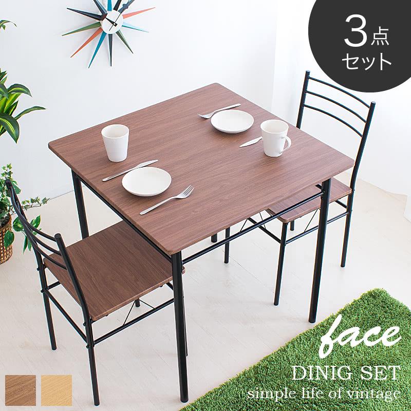ダイニング3点セット テーブル 幅75cm ダイニングセット リビングテーブル 夫婦2人用 ダイニングテーブル3点セット ダイニング家具 おしゃれシンプル 木製ダイニングテーブルセット 2人掛け 北欧/木製/通販/