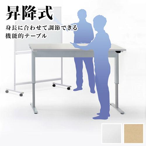 会議テーブル 幅150cm 昇降テーブル 高さ調節できる会議用テーブル パソコンデスク 昇降スタンディングデスク 立ち作業 シンプルなデザインの会議テーブル机 パソコンデスク 机オフィス rvpr