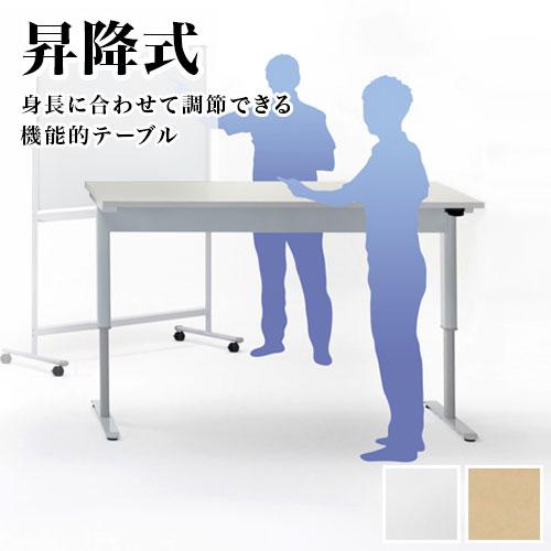 会議テーブル 昇降テーブル 高さ調節できる会議用テーブル 幅180cm パソコンデスク 昇降スタンディングデスク 立ち作業 シンプルなデザインの机 パソコンデスク
