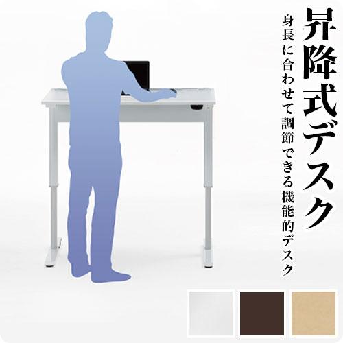 会議テーブル 昇降デスク 高さ調節できるオフィス用デスク 幅120cm パソコンデスク 昇降 スタンディングデスク 立って作業 シンプル 会議テーブル 机 パソコンデスク 事務オフィス