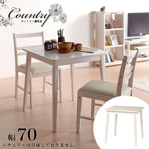 ダイニングテーブル 2人用 ホワイトウォッシュ 白 幅70 テーブル単品 カフェテーブル 70cm幅 おしゃれ 天然木 カフェ シンプル 北欧 テイスト テーブル 木製 ルンバブル