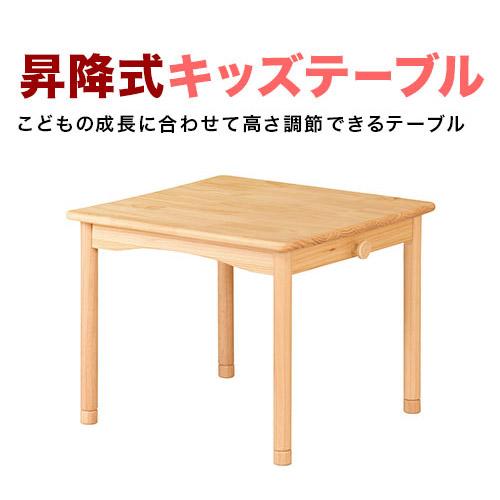 キッズテーブル 子供用 幅60 木製 デスク 高さ調節 2段階 ナチュラル 北欧 ノルディック風 可愛い おすすめ 60cm幅 学習デスク 子供用テーブル キッズデスク 机 ルンバブル チャイルド