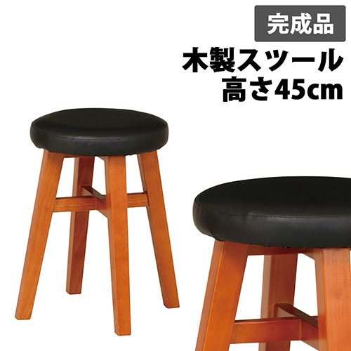 木製スツール 高さ45cm 完成品 ブラック 黒 背なし 肘掛け無し 木製チェア 丸椅子 チェア シンプル 北欧 おしゃれ ミニ 可愛い インテリア カフェ チェア