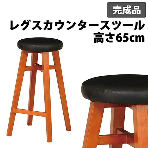 カウンタースツール 高さ65cm キッチン 完成品 カウンターチェア 木製スツール 腰掛 ラウンド 丸椅子 スツール 木製 スタイリッシュ 黒 モダン ラウンジ チェア