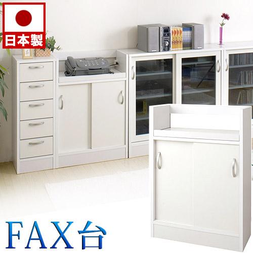 カウンター下収納FAX 幅59.5 高さ85.5cm 日本製 完成品LISA 窓下収納 キッチンカウンター下収納 チェスト リビングチェスト ホワイト白 カウンター下収納 スリム収納 国内生産 国産 施主支給
