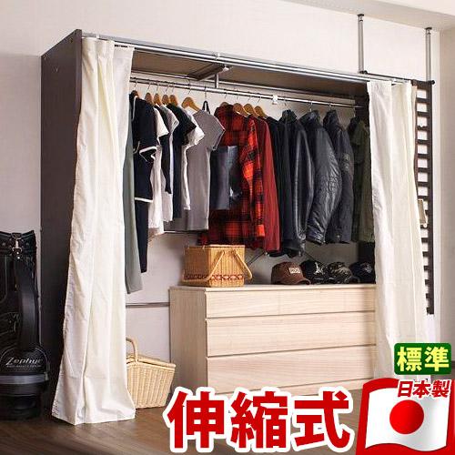 カーテン付き伸縮ハンガー 上棚無し 幅128~205cm 日本製 カバー付きワイドクローゼットハンガーハンガーラック ハンガーポール パイプハンガーロングコート対応 国内生産 国産 大容量