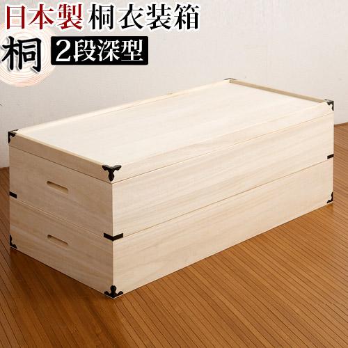 桐衣装箱 2段 深型幅91 x奥行42 x高さ34cm 日本製 完成品 衣類の収納に最適な天然桐材使用 和風衣類収納 きもの収納 収納ボックス 国産品
