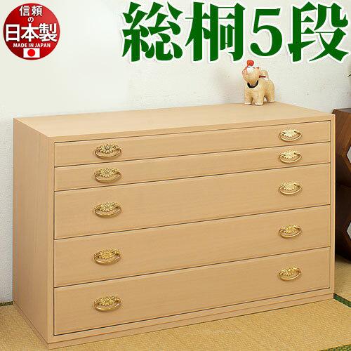 日本製 完成品 総桐小袖箪笥5段幅98 x奥行44 x高さ63cm 衣類の収納に最適な天然桐材使用 和風衣類収納 きもの収納 収納ラック 国産品