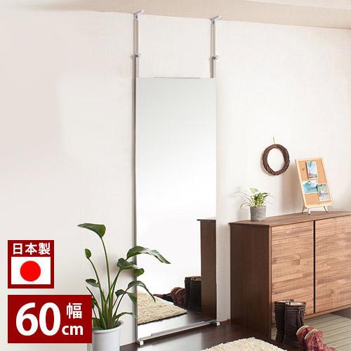 日本製 壁面ミラー 60幅 スタンドミラー 突っ張りミラー 薄型 壁面鏡 ウォールミラー つっぱり式ミラー 壁掛けミラー全身姿見 国内生産 国産