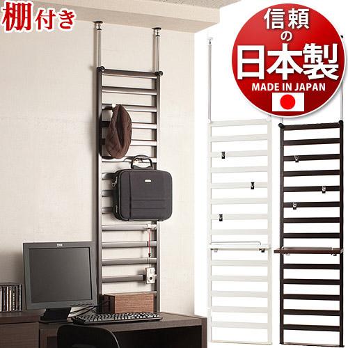 日本製 家具に設置できるウォールラック 飾り棚 40cm幅 棚付きタイプ ハンガーラック 突っ張り棚 スリム オフィス用 薄型 ラダーラック スチール製 フック付き ディスプレイ飾る モダン 国内生産