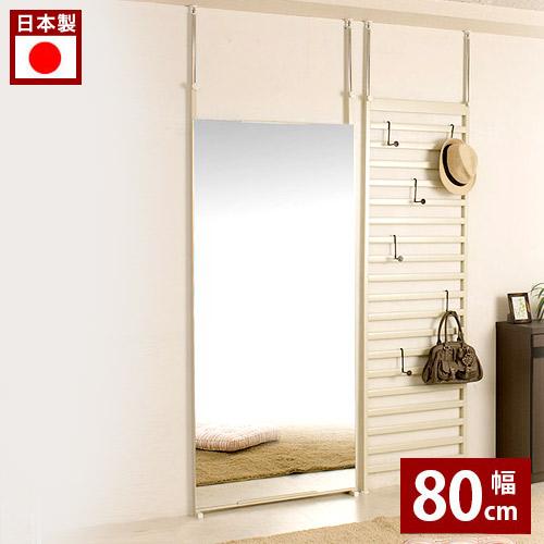 壁面ミラー 80幅 日本製 スタンドミラー 突っ張りミラー 薄型 壁面鏡 ウォールミラー つっぱり式ミラー 姿見 ミラー 全身 壁掛け ノンフレーム 鏡 壁をきずつけない固定 つっぱり 国内生産 国産