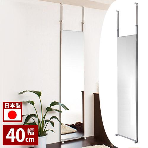 壁面ミラー 40幅 日本製 スタンドミラー 突っ張りミラー 薄型 壁面鏡 ウォールミラー つっぱり式ミラー 壁掛けミラー全身姿見 国内生産 国産
