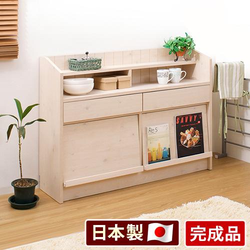 ディスプレイラック 日本製 完成品 カウンター下ディスプレイキャビネット 幅118.5cmチェスト 窓下収納 カウンター下 リビングチェスト 北欧 スリム 木製 収納 国内生産 国産