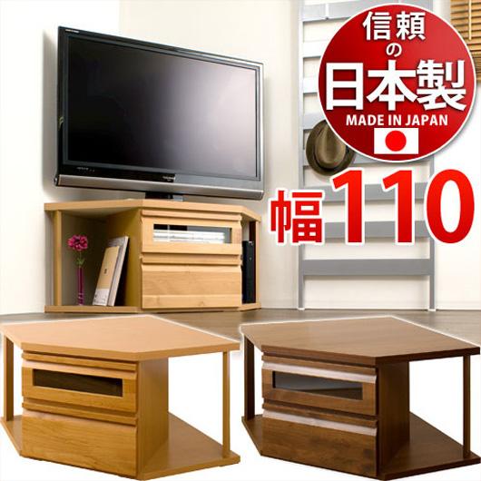 日本製 アルダー材 天然木 アルダーコーナーテレビユニット TVボード 幅110cm ローボード テレビ台 シンプル モダンフラットデザイン おしゃれ 木製 テレビボード 木製テレビ台 ナチュラル 引出し 完成品