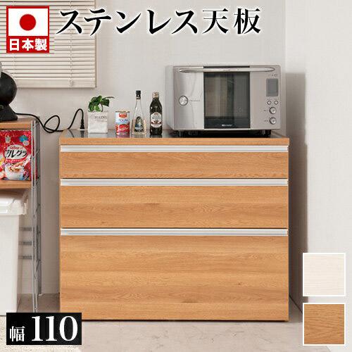 キッチンカウンター 幅110 木目調 ステンレス天板 アイランドキッチン 日本製 完成品 大容量 ステンレスキッチンカウンター アイランドキッチン ステンレス調理台 レンジ台