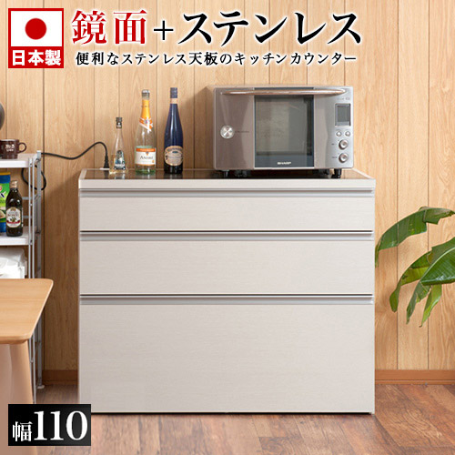 キッチンカウンター 幅110 艶ありホワイト ステンレス天板 アイランドキッチン 日本製 完成品 大容量 ステンレスキッチンカウンター アイランドキッチン ステンレス調理台 レンジ台