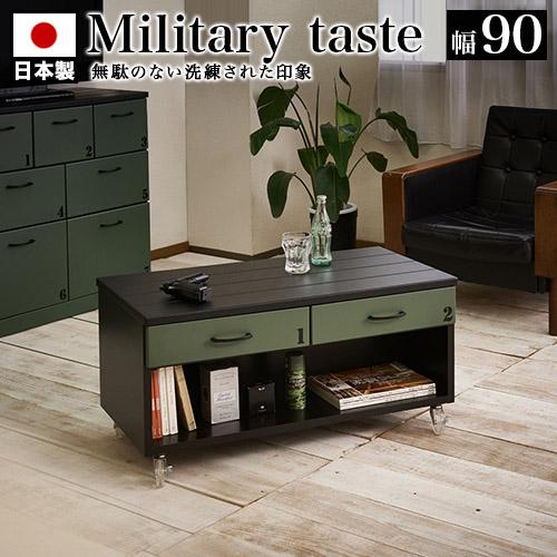 ミリタリーテーブル テレビ台 引出し付 幅90 日本製 完成品 男前インテリア 引き出し ナンバリング リビング収納 国産品 完成品 木製