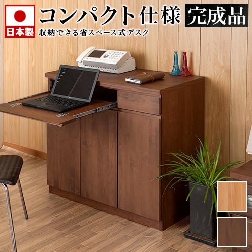 デスク 幅90 日本製 完成品 キャビネット 収納 アルダー材 スライドレール 天然木 ナチュラル 家具 学習デスク 収納付き 大容量 国産品 パソコンデスク 机 おしゃれ リビング 茶 ブラウン 北欧