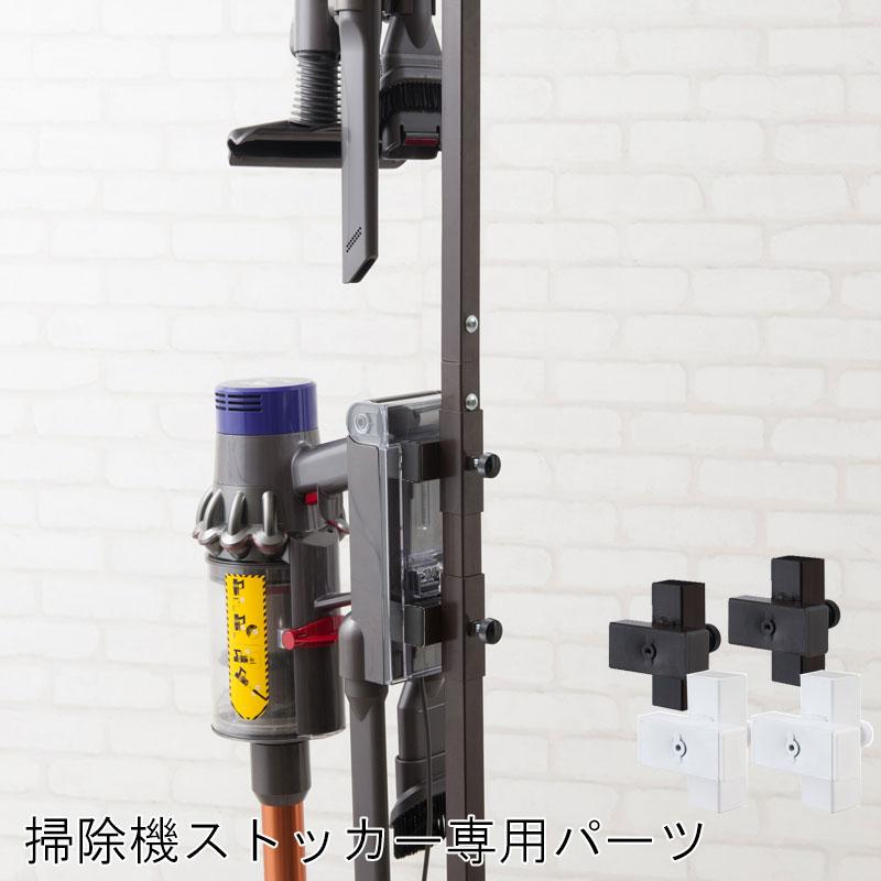掃除機ストッカー専用アタッチメント2個組