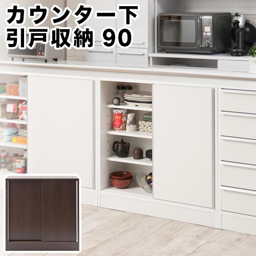 スタイリッシュデザイン カウンター下幅90引戸 キッチン 収納 キャビネット 家具 ホワイト ダークブラウン